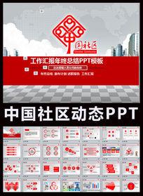 中国社区街道办居委会动态PPT