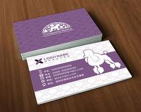 紫色宠物店名片宠物医院名片设计