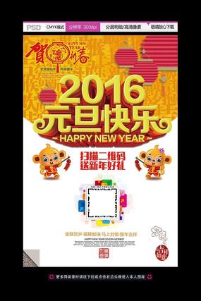2016年猴年促销海报设计