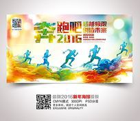 奔跑吧2016公司年终总结大会背景设计