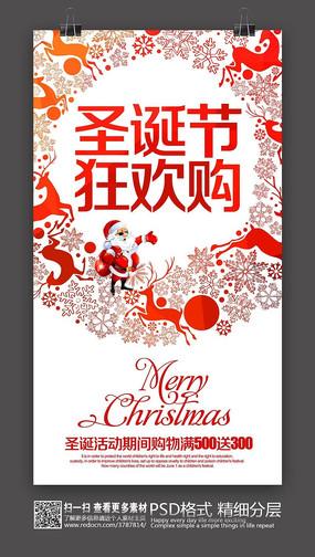 炫彩创意圣诞节日促销海报