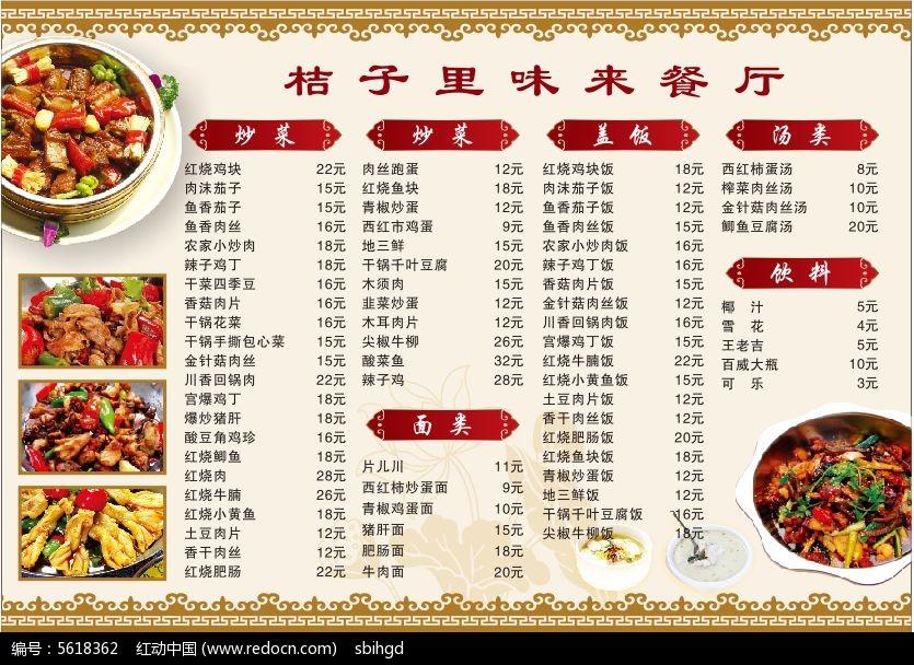 餐厅菜单价目表