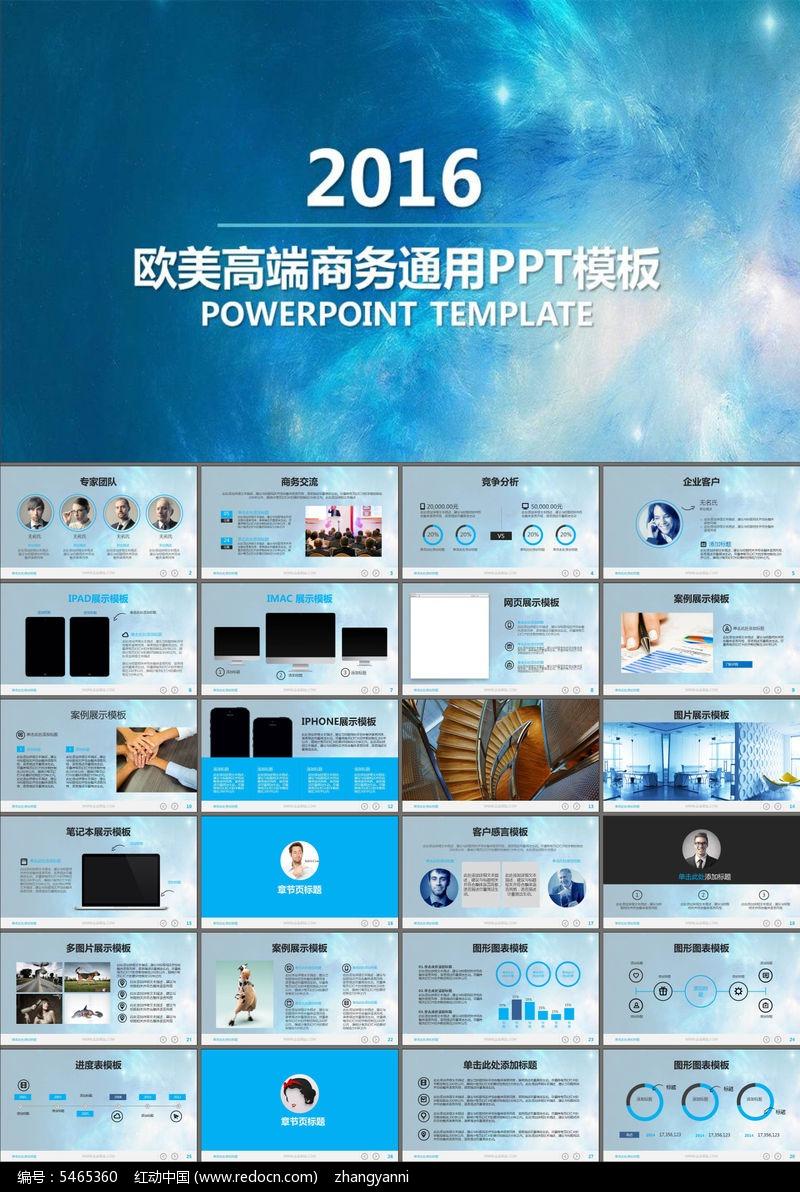 创业融资计划书产品介绍ppt模板