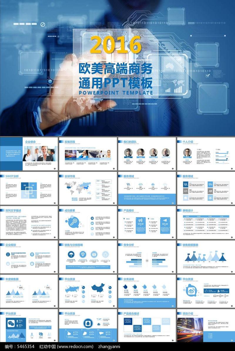 创业融资计划书品牌宣传PPT模板图片