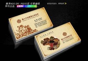 传统中医名片设计 PSD