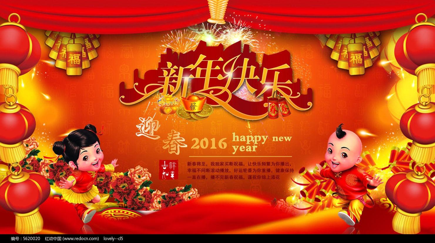 春节海报设计图片