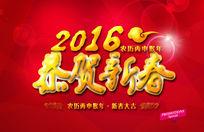 恭贺新春节日素材