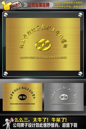 公司金属挂牌设计模板