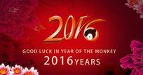 红色2016猴年跨年元旦晚会背景ps素材