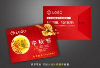 红色喜庆中秋节
