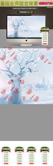 环球圣诞季驯鹿固定背景代码