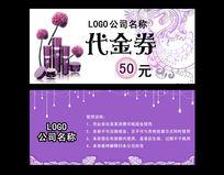 化妆品紫色代金券