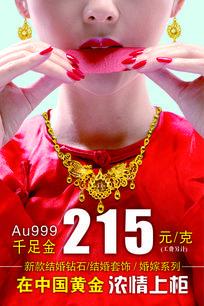 婚嫁系列黄金首饰宣传海报