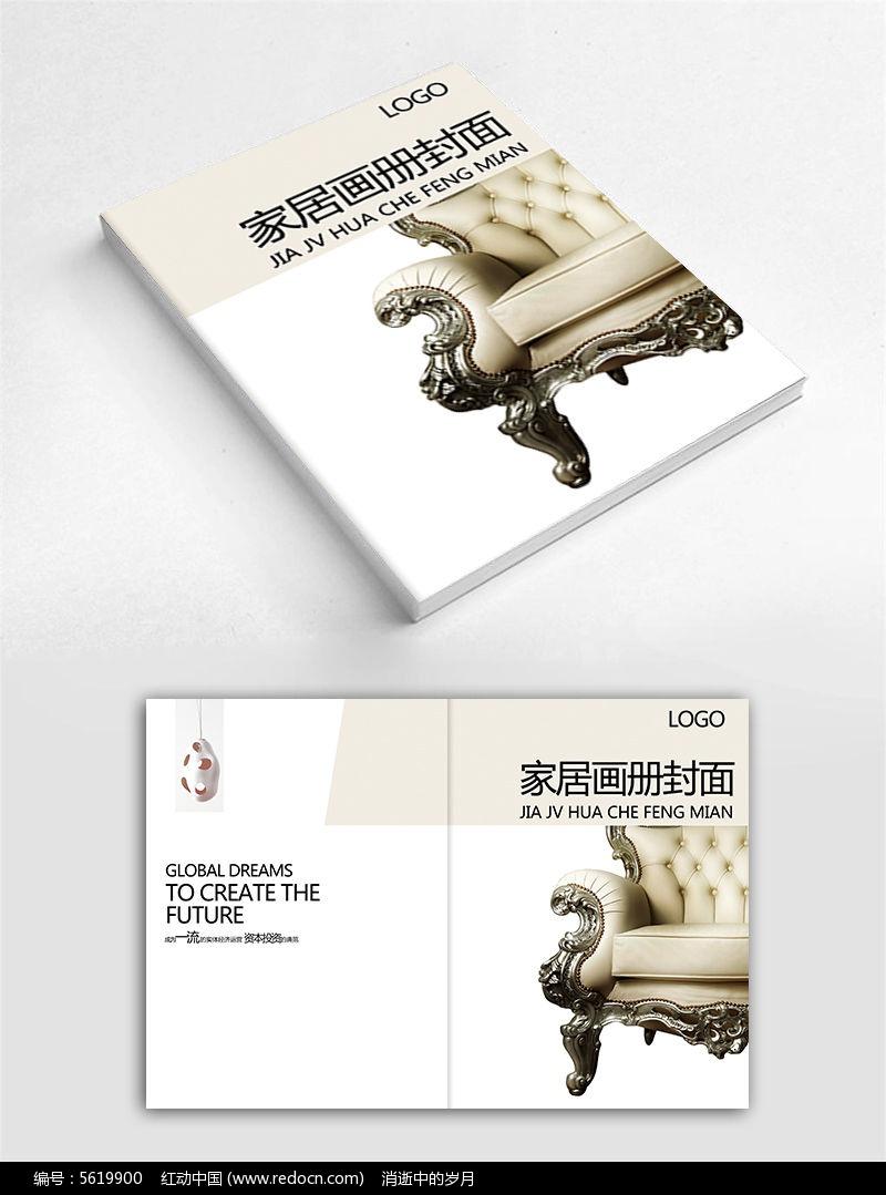 家居画册模板待遇v画册长沙市建筑设计院封面图片