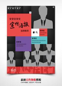教育机构企业人物宣传海报设计