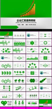 精美淡雅绿色PPT模板模板下载
