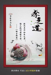 水墨风孝道文化海报