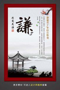 凉亭谦字海报