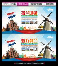 魅力荷兰旅游印象活动广告背景