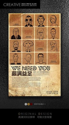 漫画公司创意招聘海报