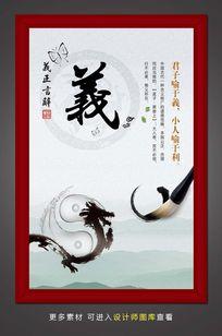 毛笔义字海报