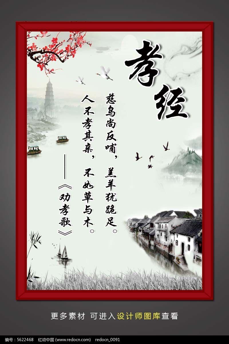 梅花孝道文化海报