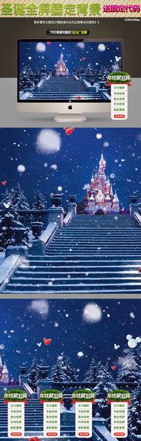 秋冬圣诞雪景固定背景代码通用