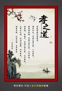 山水孝道文化海报