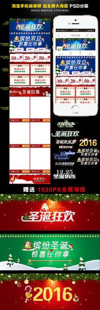圣诞节元旦淘宝天猫手机端首页装修模板