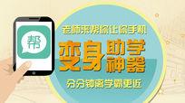手机APP助学神器网站素材设计