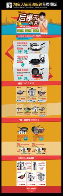 淘宝天猫厨具促销首页模版