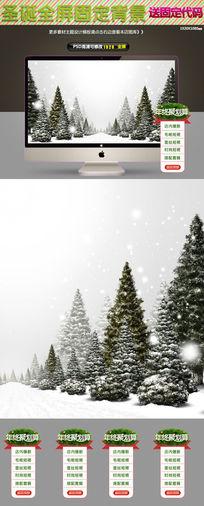 淘宝天猫圣诞节固定背景店铺模板
