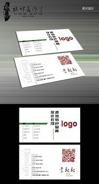 特色简洁设计公司名片 AI