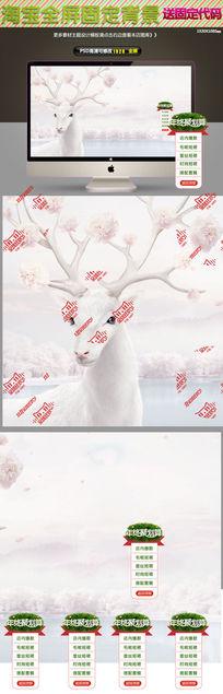天猫圣诞节固定背景代码驯鹿