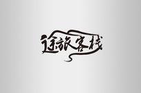 途旅客栈旅店宾馆logo