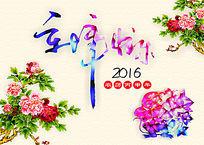 新年快乐2016猴年主题展板