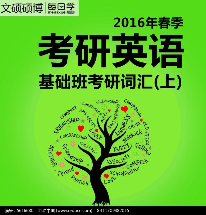 英语基础班考研词汇宣传海报封面