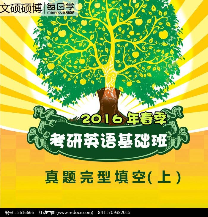 英语基础班宣传海报封面设计图片