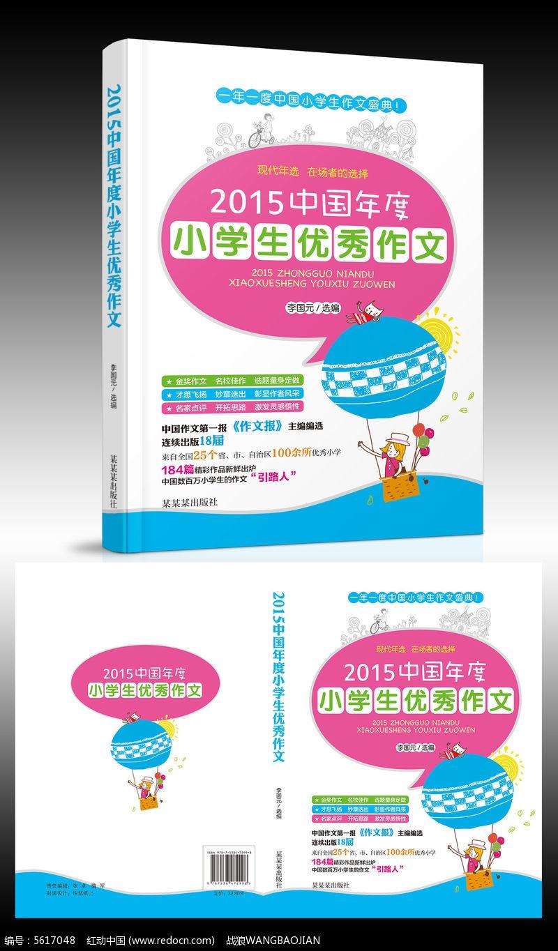 中国年度小学生优秀作文图书封面设计图片