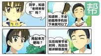 百变小樱卡通动漫插画图片 PSD