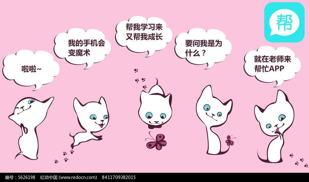 卡通猫咪动漫插画图片