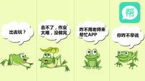 卡通青蛙动漫插画图片 PSD