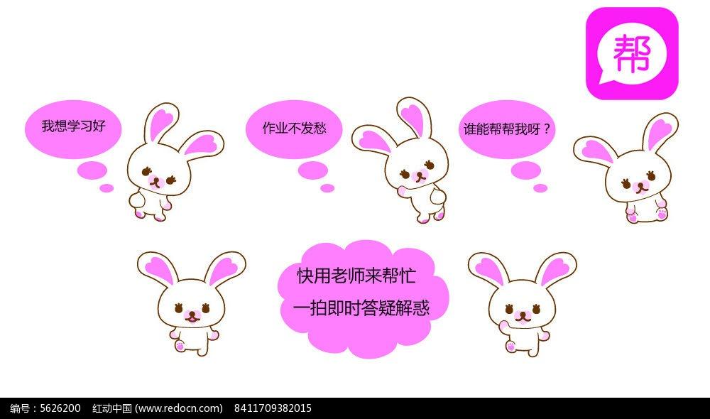 卡通兔子动漫插画图片