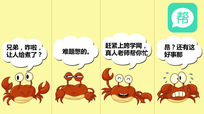 卡通螃蟹动漫插画图片 PSD