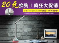 七彩灯换购活动宣传海报促销