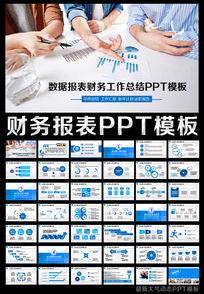 数据统计报表年度工作总结计划PPT