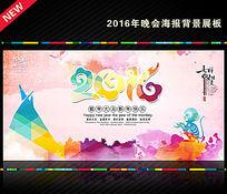 2016猴年中国风年会晚会舞台背景