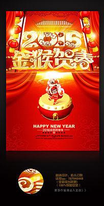 2016金猴贺春年会海报设计
