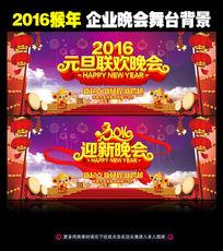 2016年猴年企业元旦联欢晚会背景设计