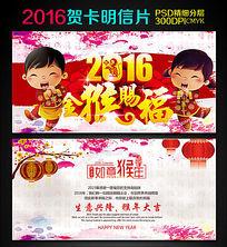 2016年猴年新年春节贺卡明信片1